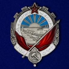 Орден Трудового Красного Знамени Туркменской ССР фото
