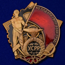 Орден Трудового Красного Знамени Украинской ССР фото