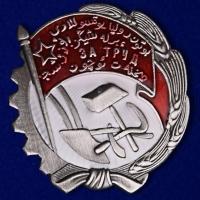 Орден Трудового Красного Знамени Узбекской ССР тип 1
