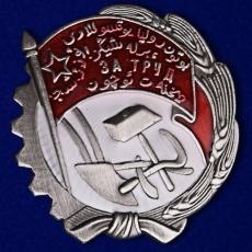 Орден Трудового Красного Знамени Узбекской ССР тип 1 фото