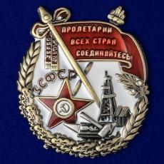 Орден Трудового Красного Знамени ЗСФСР фото