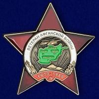 """Орден """"Ветеран Афганской войны"""""""
