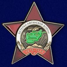 """Орден """"Ветеран Афганской войны"""" фото"""