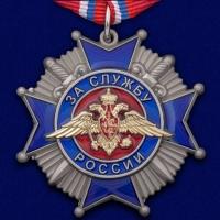 "Орден ""За службу России"" 2 степени"