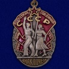 """Орден """"Знак Почета"""" на колодке фото"""