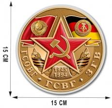 """Оригинальная наклейка в виде медали """"ГСОВГ-ГСВГ-ЗГВ"""" фото"""