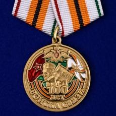 """Памятная медаль """"100 лет Войскам связи"""" фото"""