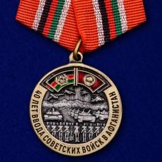 """Памятная медаль """"40 лет ввода Советских войск в Афганистан"""" фото"""