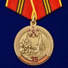 """Памятная медаль """"75 лет Великой Победы"""" фото"""