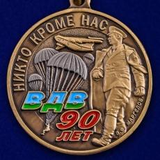 """Памятная медаль """"90 лет ВДВ"""" фото"""