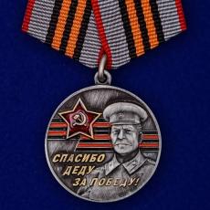Памятная медаль к юбилею Победы в ВОВ «За Родину! За Сталина!» фото