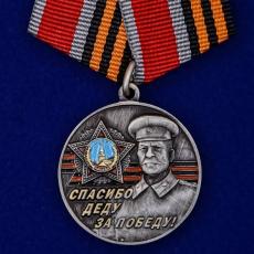 Памятная медаль со Сталиным «Спасибо деду за Победу!» фото