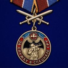 "Памятная медаль ""За службу в Спецназе ГРУ"" фото"