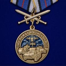 """Памятная медаль """"За службу в войсках РЭБ"""" фото"""
