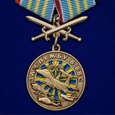 """Памятная медаль """"За службу в ВВС"""" фото"""