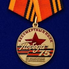 Памятная медаль «За содействие в организации акции Бессмертный полк. 75 лет Победы» фото
