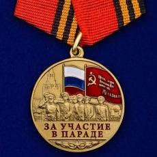 Памятная медаль «За участие в параде. 75 лет Победы» фото