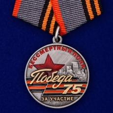 Памятная медаль «За участие в шествии Бессмертный полк. 75 лет Победы» фото