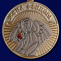 """Памятная медаль """"Жена офицера"""""""