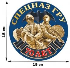 """Памятная наклейка """"70 лет Спецназу ГРУ"""" фото"""
