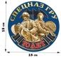 """Памятная наклейка """"70 лет Спецназу ГРУ"""" фотография"""