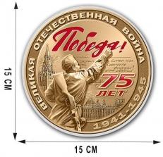 """Памятная наклейка """"75 лет Победы в ВОВ""""  фото"""