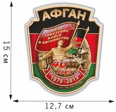 """Памятная наклейка """"Афган"""" 40 лет ввода войск фото"""