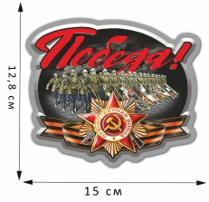 Памятная наклейка к 75-летию Победы  фото