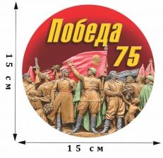 Памятная наклейка на 75 лет Победы  фото