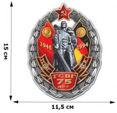 """Памятная виниловая наклейка """"75 лет ГСВГ""""  фото"""