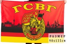 Памятный флаг к 75-летию ГСВГ фото