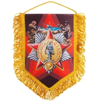 """Памятный вымпел """"Афганистан"""""""