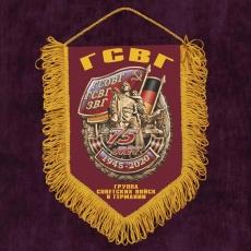 Памятный вымпел к 75-летию ГСВГ  фото