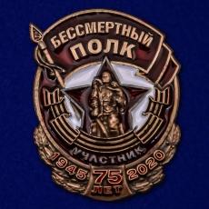 """Памятный значок участника акции """"Бессмертный полк"""" фото"""