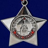 Памятный знак «Афганская слава»