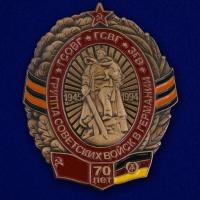 Памятный Знак 70 лет ГСВГ