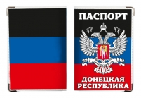 """Обложка для паспорта """"Донецкая Республика"""""""