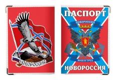 """Обложка для паспорта """"Новороссия"""" фото"""