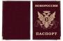 Патриотическая обложка на паспорт Новороссии