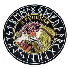 "Магнит ""Я русская патриотка"" фото"