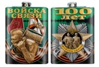 """Фляжка """"100 лет Войскам связи"""""""