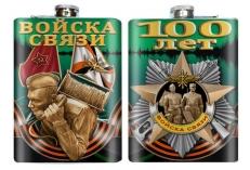 "Фляжка ""100 лет Войскам связи"" фото"