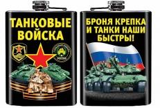 """Подарочная фляжка """"Танковые войска"""" фото"""