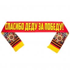 """Подарочный шёлковый шарф """"Спасибо деду за победу!"""" фото"""