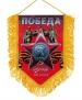 """Вымпел """"Победа"""" с орденом Красной Звезды"""