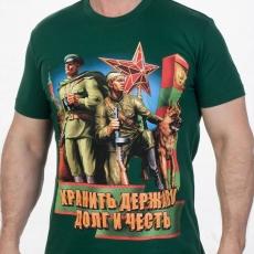 """Футболка Пограничнику """"Хранить державу, Долг и Честь"""" фото"""