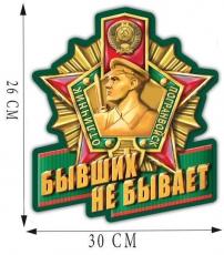 """Наклейка на авто """"Отличник Погранвойск"""" фото"""