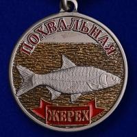 "Медаль рыбаку ""Жерех"""