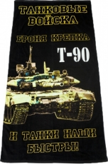 "Полотенце ""Танковые войска"" фото"