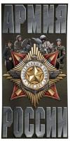 """Полотенце """"100 лет Вооруженным силам"""""""